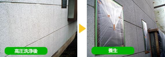 外壁の塗り替え・養生