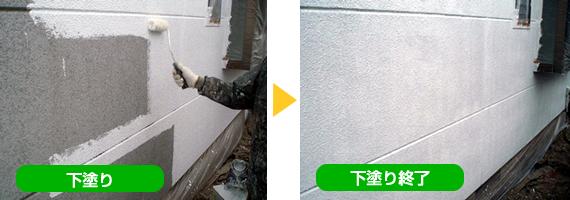 外壁の塗り替え・下塗り
