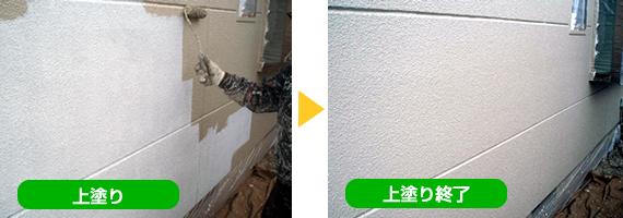 外壁の塗り替え・上塗り