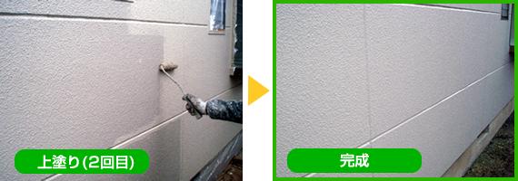 外壁の塗り替え・完成