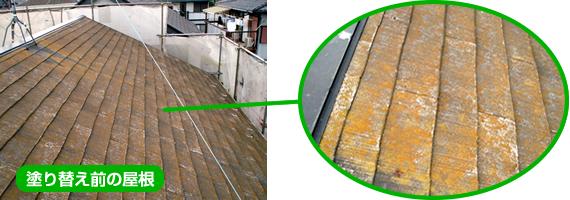 塗り替え前の屋根